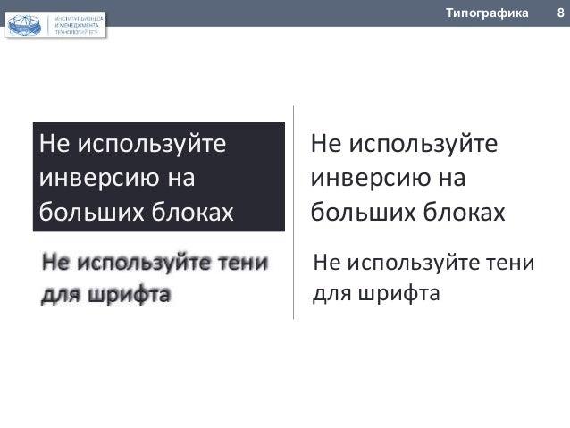 Типографика 8  Не используйте  инверсию на  больших блоках  Не используйте  инверсию на  больших блоках  Не используйте те...