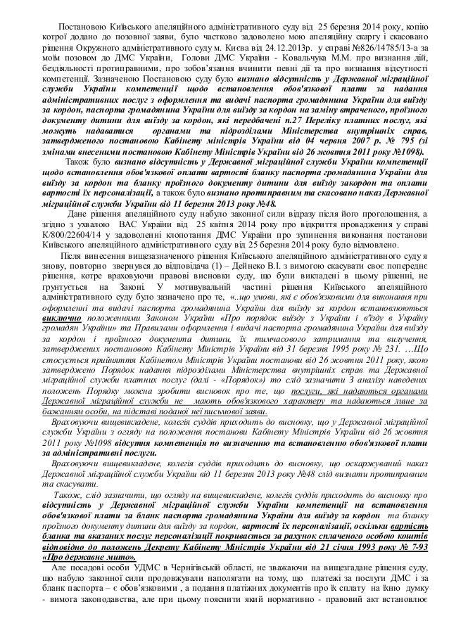 Постановою Київського апеляційного адміністративного суду від 25 березня 2014 року, копію  котрої додано до позовної заяви...