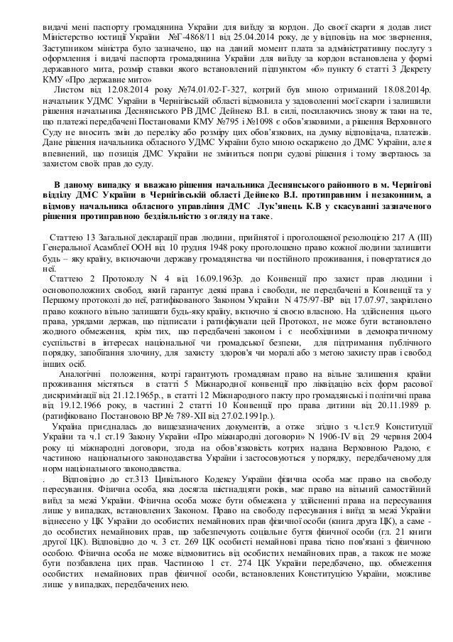 видачі мені паспорту громадянина України для виїзду за кордон . До своєї скарги я додав лист  Міністерство юстиції України...