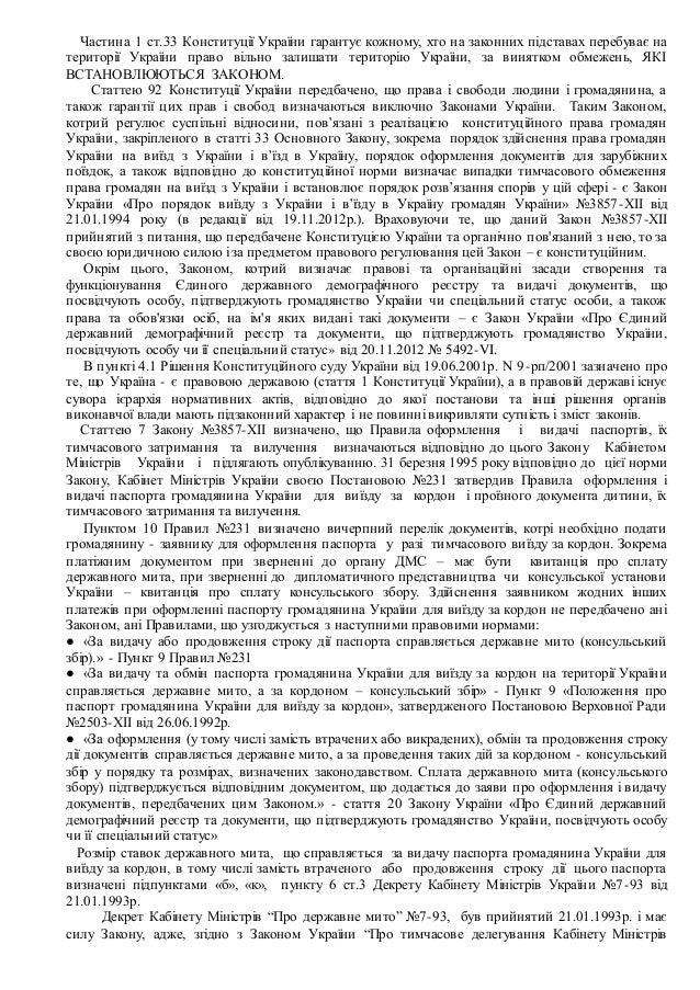 Частина 1 ст.33 Конституції України гарантує кожному, хто на законних підставах перебуває на  території України право віль...