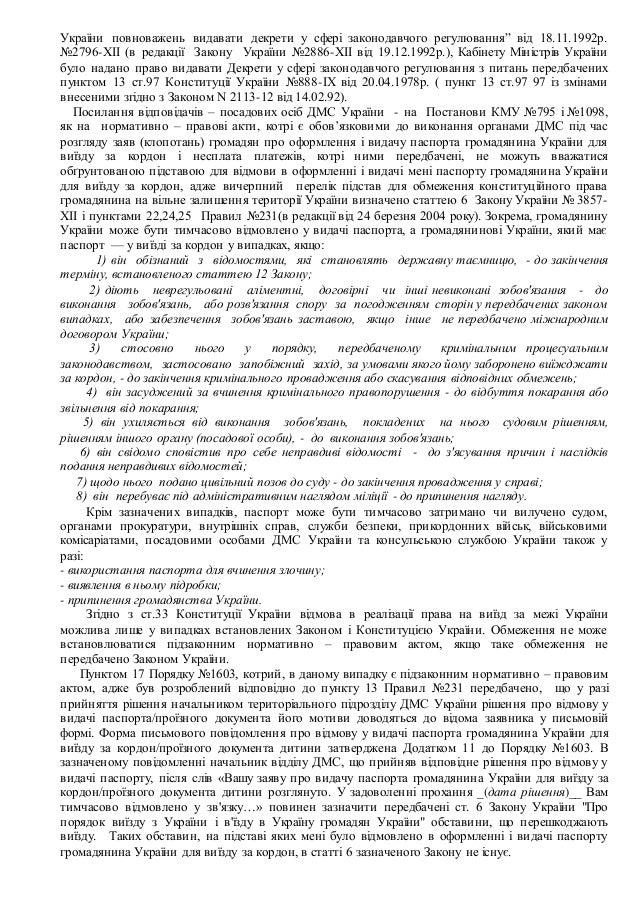 """України повноважень видавати декрети у сфері законодавчого регулювання"""" від 18.11.1992р.  №2796-ХІІ (в редакції Закону Укр..."""