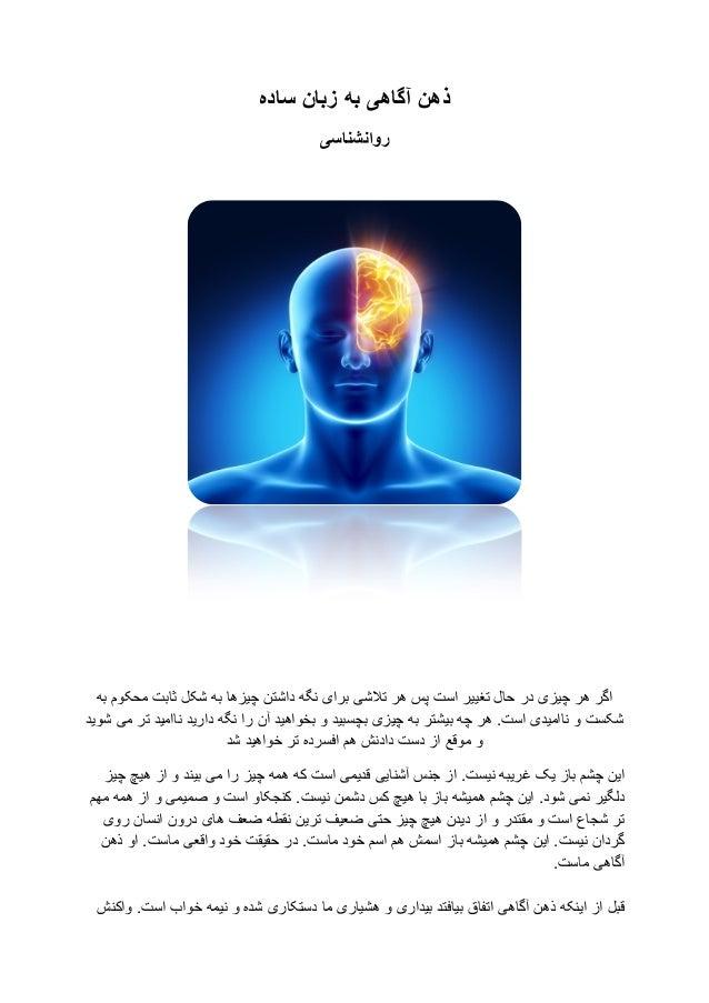 ذهن آگاهی به زبان ساده  روانشناسی  اگر هر چيزی در حال تغيير است پس هر تلاشی برای نگه داشتن چيزها به شکل ثابت محکوم به  شکس...
