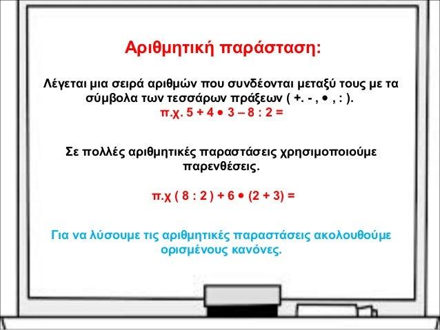 Αριθμητική παράσταση: Λέγεται μια σειρά αριθμών που συνδέονται μεταξύ τους με τα σύμβολα των τεσσάρων πράξεων ( +. - , ·...