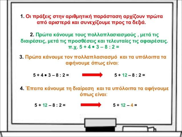1. Οι πράξεις στην αριθμητική παράσταση αρχίζουν πρώτα από αριστερά και συνεχίζουμε προς τα δεξιά. 2. Πρώτα κάνουμε τους...