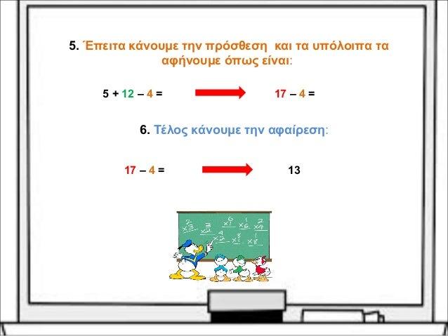 5. Έπειτα κάνουμε την πρόσθεση και τα υπόλοιπα τα αφήνουμε όπως είναι: 5 + 12 – 4 = 17 – 4 = 6. Τέλος κάνουμε την αφαίρ...