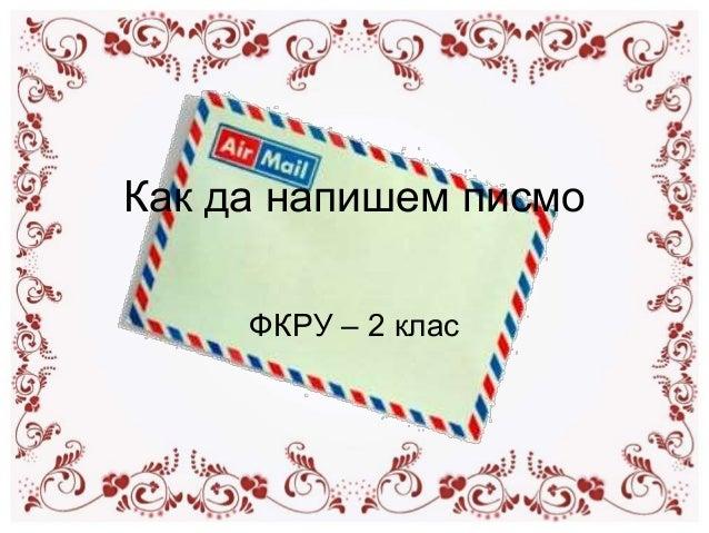 Как да напишем писмо  ФКРУ – 2 клас