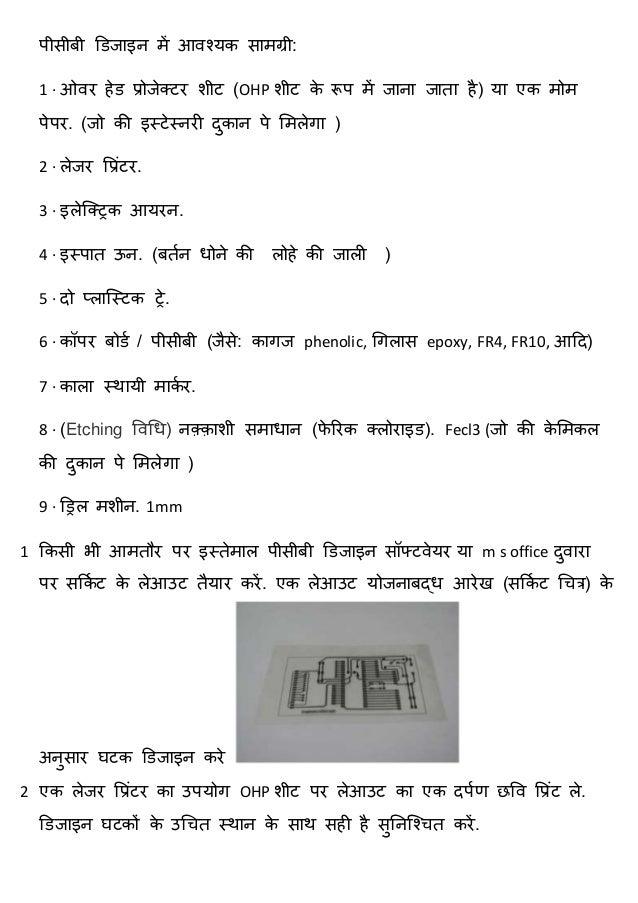 पीसीबी डिजाइन में आवश्यक सामग्री:  1 · ओवर हेि प्रोजेक्टर शीट (OHP शीट के रूप में जाना जाता है) या एक मोम  पेपर. (जो की इस...