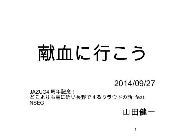 献血に行こう  2014/09/27  JAZUG4周年記念!  どこよりも雲に近い長野でするクラウドの話 feat.  NSEG  山田健一  1