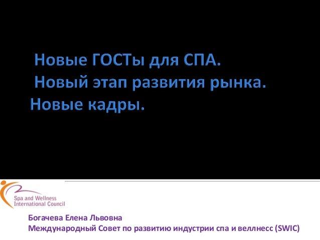 Богачева  Елена  Львовна  Международный  Совет  по  развитию  индустрии  спа  и  веллнесс  (SWIC)