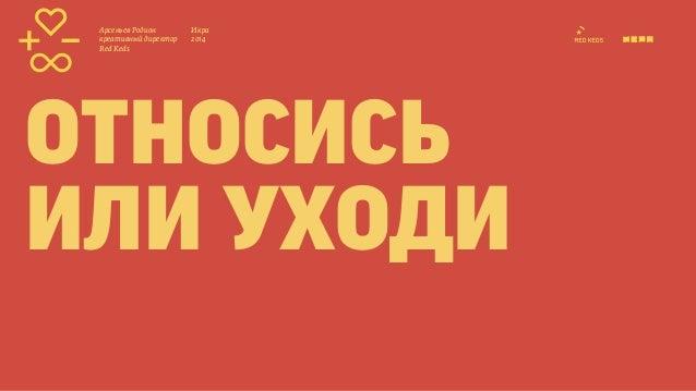 Арсеньев Родион  Икра  креативный директор  2014  Red Keds  относись  или уходи