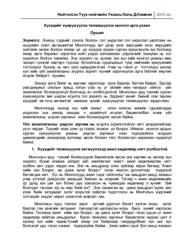 Нийтэлсэн Түүх нийгмийн Ухааны багш Д.Намжил 2014 он  Хүүхдийг хүмүүжүүлэх төлөвшүүлэх монгол арга ухаан  Оршил  Зорилго: ...