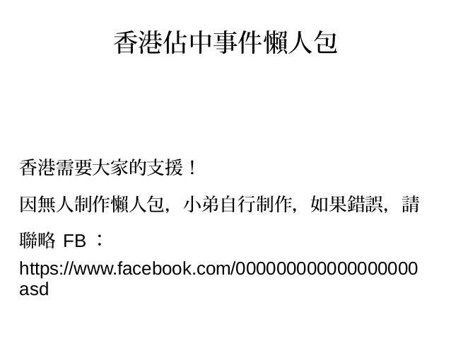 香港佔中事件懶人包  香港需要大家的支援!  因無人制作懶人包,小弟自行制作,如果錯誤,請  聯略FB:  https://www.facebook.com/000000000000000000  asd