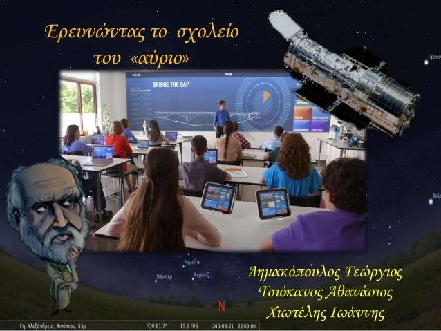 Ερευνώντας το σχολείο  του «αύριο»  Δημακόπουλος Γεώργιος  Τσιόκανος Αθανάσιος  Χιωτέλης Ιωάννης