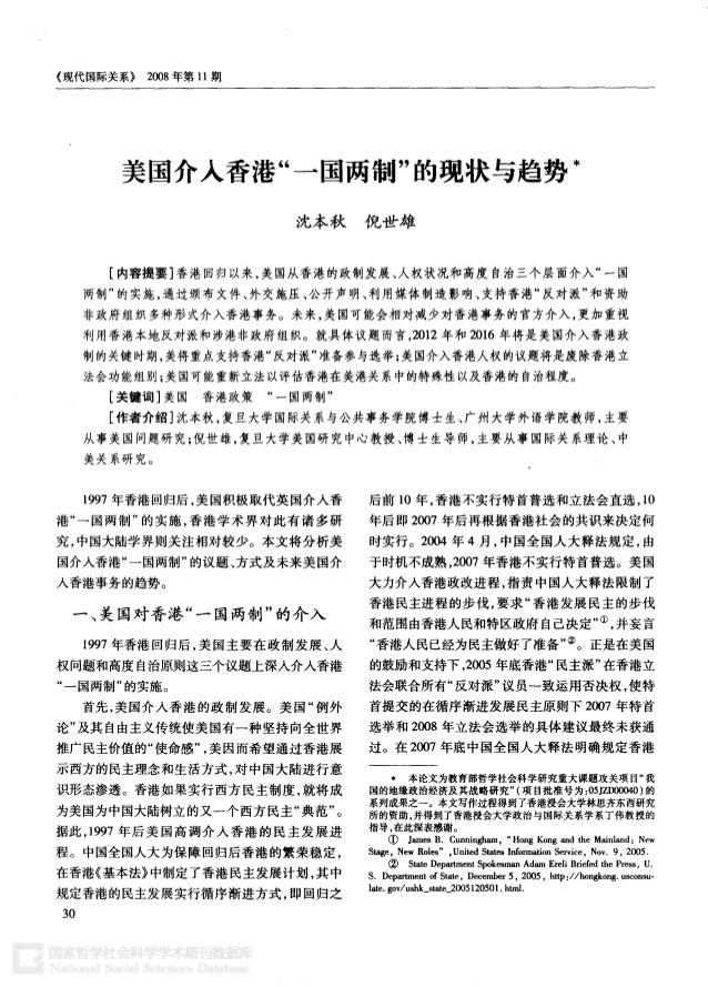 """《现代国际关系》2008年第l1期  美国介入香港""""一国两制""""的现状与趋势术  沈本秋倪世雄  [内容提要]香港回归以来,美国从香港的政制发展、人权状况和高度自治三个层面介入""""一国  两制""""的实施,通过颁布文件、外交施压、公开声明、利用媒体制造..."""