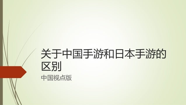 关于中国手游和日本手游的 区别  中国视点版