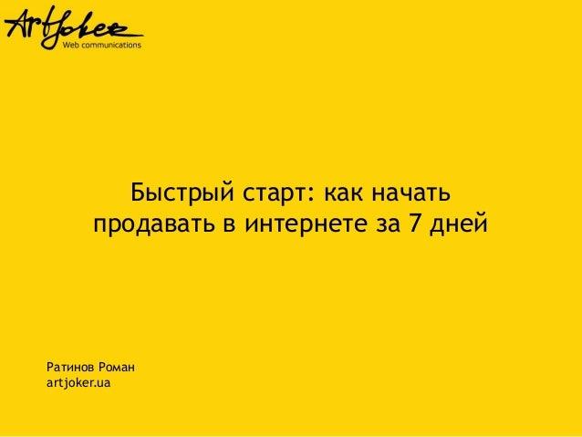 Быстрый старт: как начать  продавать в интернете за 7 дней  Ратинов Роман  artjoker.ua