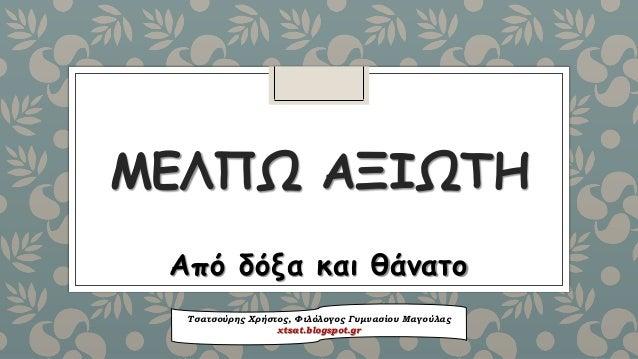 ΜΕΛΠΩΑΞΙΩΤΗΑπό δόξα και θάνατο  Τσατσούρης Χρήστος, Φιλόλογος Γυμνασίου Μαγούλαςxtsat.blogspot.gr