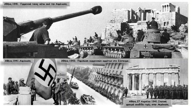 Αθήνα,1943. Παρέλαση γερμανικών αρμάτων στο Σύνταγμα.  Αθήνα,1941.Ακρόπολη.  Αθήνα,1941. Γερμανικά τανκς κάτω από την Ακρό...