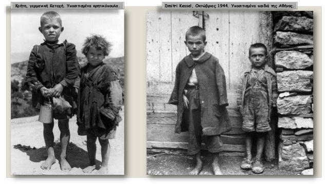 Κρήτη, γερμανική Κατοχή. Υποσιτισμένα κρητικόπουλα.  Dmitri Kessel, Οκτώβριος1944. Υποσιτισμένα παιδιά της Αθήνας.