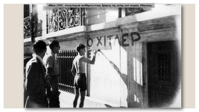 Αθήνα,1942. Αντιχιτλερικάσυνθήματα στους δρόμους της πόλης από νεαρούς Αθηναίους.