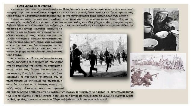 Το συναπάντημα με το στρατηγό  — Επιστρέφοντας στο σπίτι της μετά τη διαδήλωση η Πολυξένη συνάντησε τυχαία ένα στρατηγό κα...