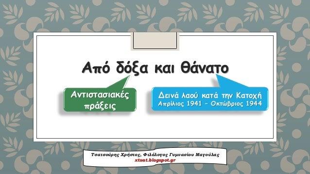 Από δόξα και θάνατο  Τσατσούρης Χρήστος, Φιλόλογος Γυμνασίου Μαγούλαςxtsat.blogspot.gr Αντιστασιακές πράξειςΔεινά λαού κατ...