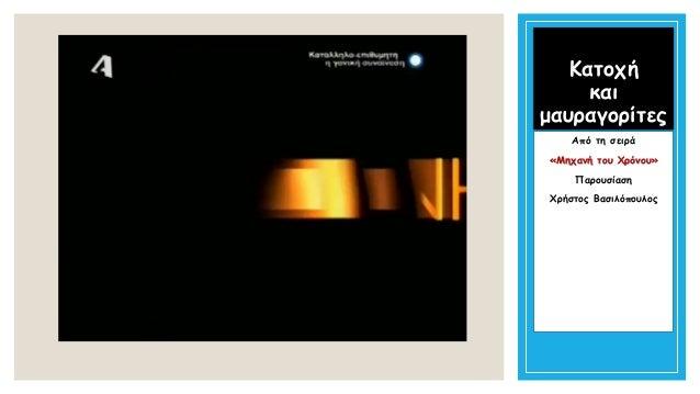 Κατοχή και μαυραγορίτες  Από τη σειρά «Μηχανή του Χρόνου»  Παρουσίαση  Χρήστος Βασιλόπουλος