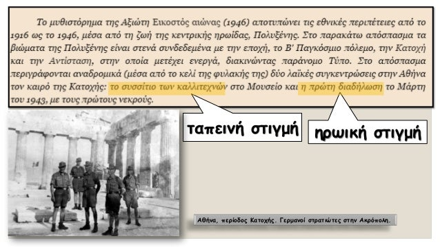 ταπεινή στιγμήηρωική στιγμή  Αθήνα, περίοδος Κατοχής. Γερμανοί στρατιώτες στην Ακρόπολη.