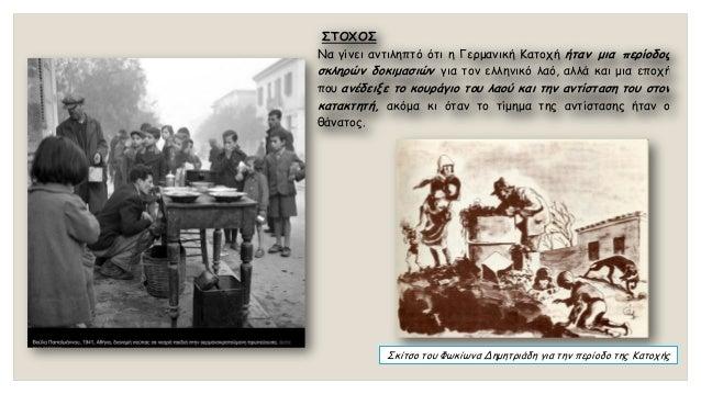 ΣΤΟΧΟΣ  Να γίνει αντιληπτό ότι η Γερμανική Κατοχή ήταν μια περίοδος  σκληρών δοκιμασιών για τον ελληνικό λαό, αλλά και μια...