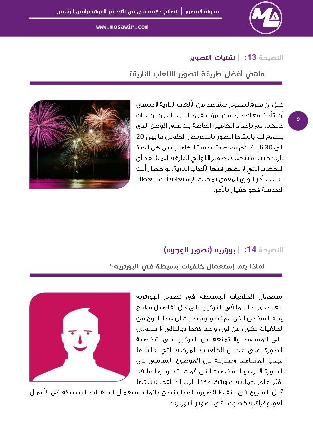 │  www.mosawir.com  10  15   ,  f/16 1  2 1/ISO ISO=1001/100  16   ,  200mm f/3.5