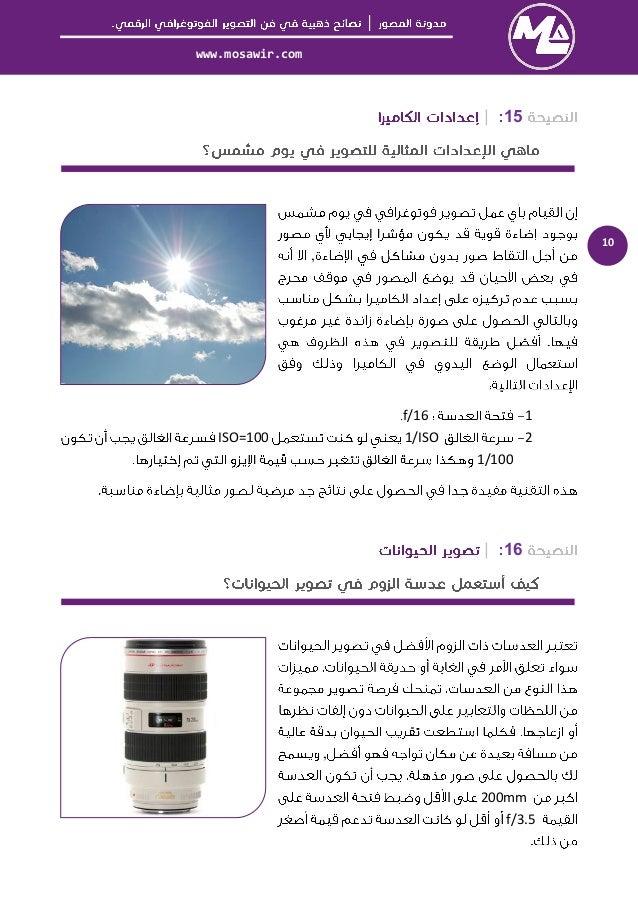 │  www.mosawir.com  11  17   ,  ,  ,  18   ,  ,  f/1.4f/2.8  ,  ,