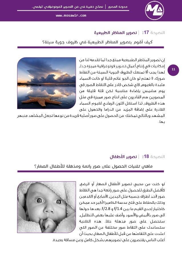 │  www.mosawir.com  12  19   ,  ,  ,  21   ,  ,  ,  ,