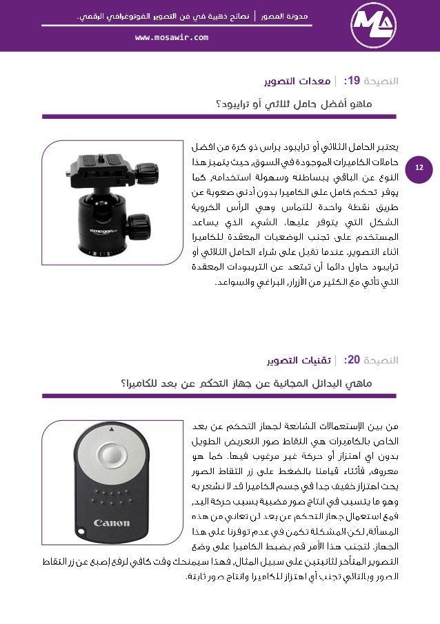 │  www.mosawir.com  13  ()  21  ,  22   )( ,  ,
