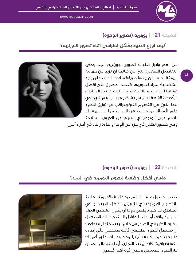 │  www.mosawir.com  14  23   ,  ,  ,  , ,  ,  24  ,  ,  ,  ,  ,  , , , ,