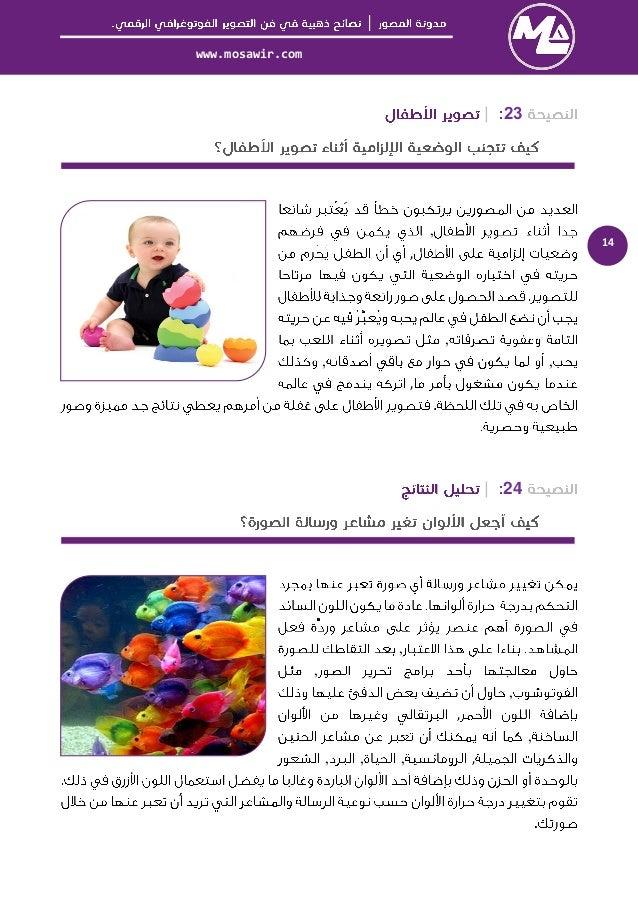 │  www.mosawir.com  15  25   , ,  ,  ,  ,  26   ,  ,  ,