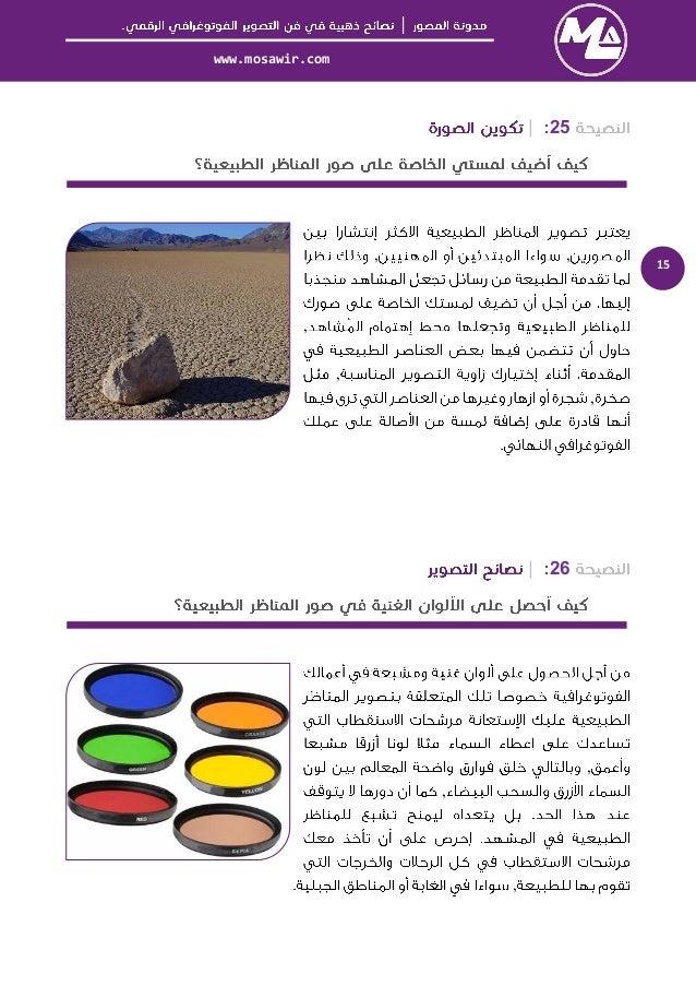 │  www.mosawir.com  16  27   ,  ,  28   – TvCanonSNikon 30 10 –  ,  ,