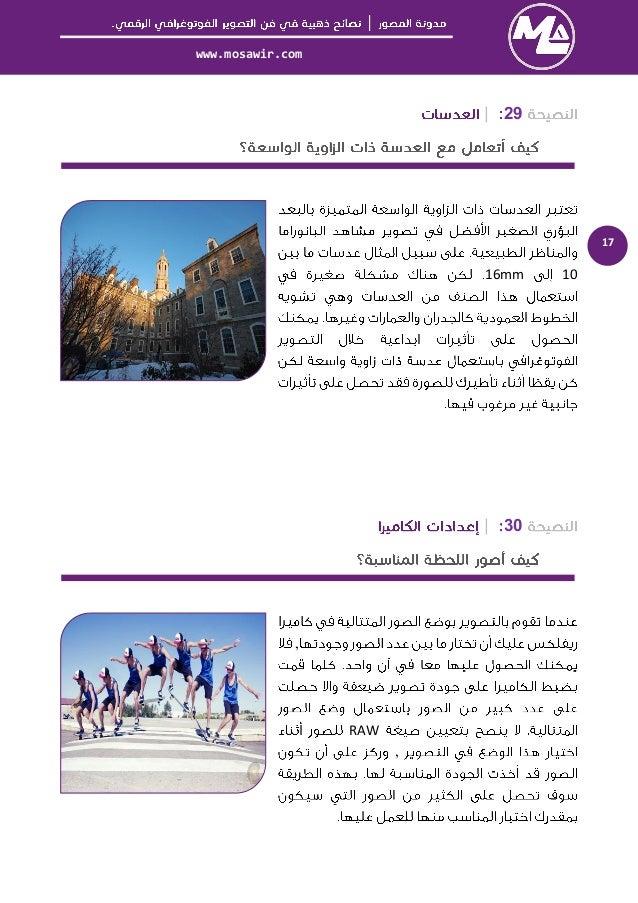 │  www.mosawir.com  18  31   ,  ,  32   ,  ,  ,