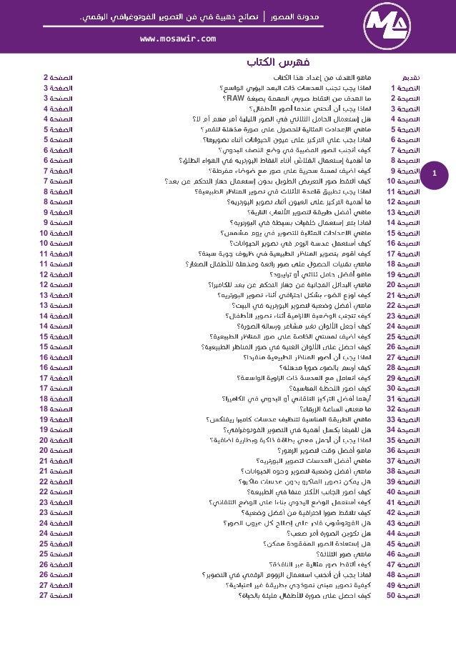 │  www.mosawir.com  2     05  www.mosawir.com mosawir.blog@gmail.com