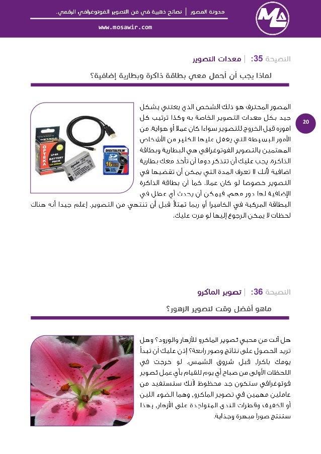 │  www.mosawir.com  21  37   50mm ,  12mm  38   ,  ,