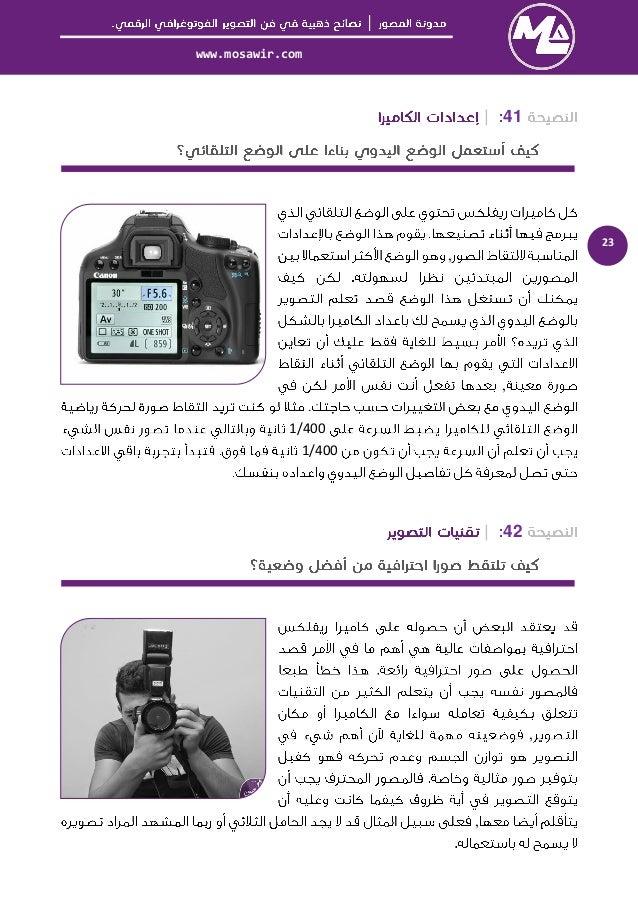 │  www.mosawir.com  24  43  100  ,  ,  44   ,  ,  ,  ,
