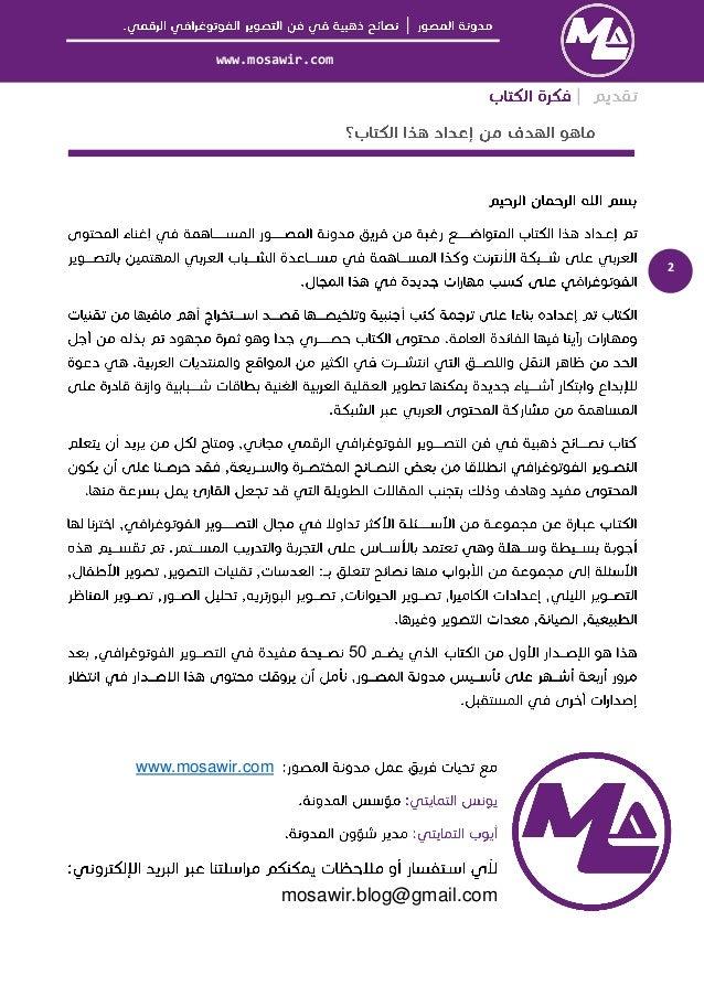 │  www.mosawir.com  3  1    Réflex18 –105mm18 –300mm50mm  ,  18-300mm18mm, 19mm, 20mm, … 300mm  ,  18-55mm55-300mm18- 300m...