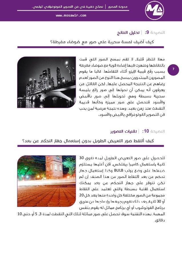 │  www.mosawir.com  8  11    3  , 2/31/3  3  ()  12  ,  ,  ,  ,  , ,