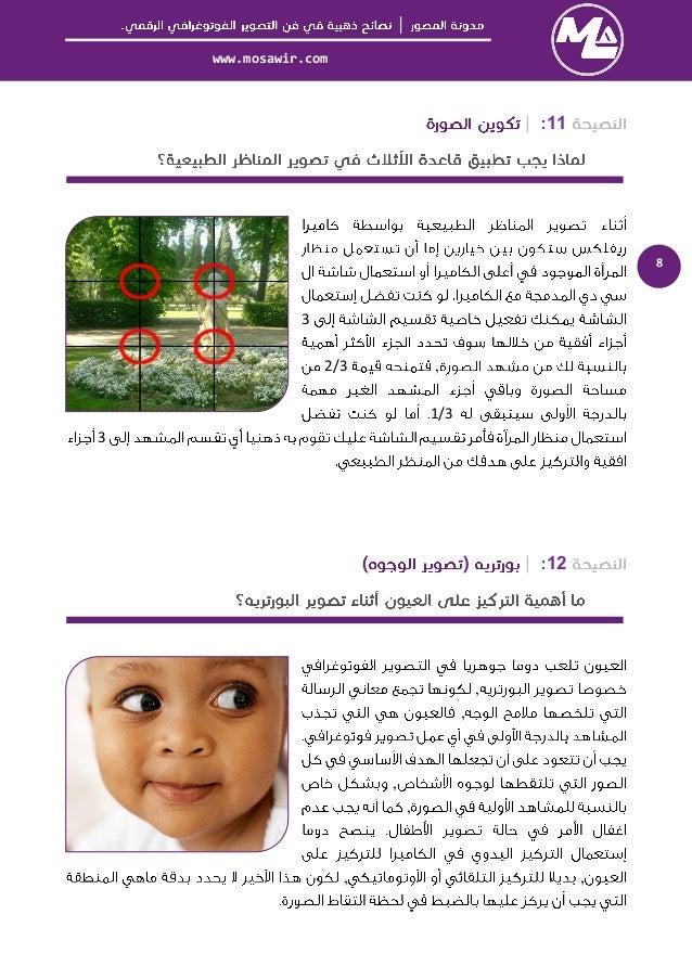 │  www.mosawir.com  9  13   20  30  14  )( ,