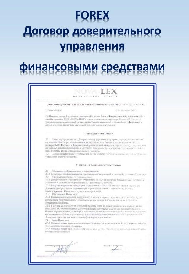 FOREXДоговор доверительногоуправления финансовыми средствами