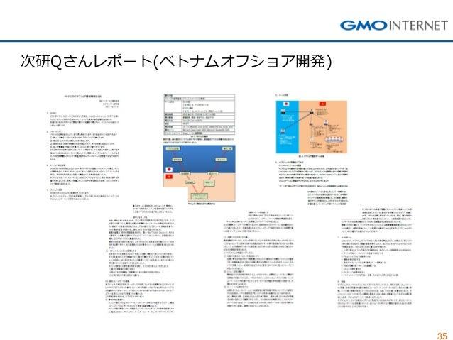 35  次研Qさんレポート(ベトナムオフショア開発)