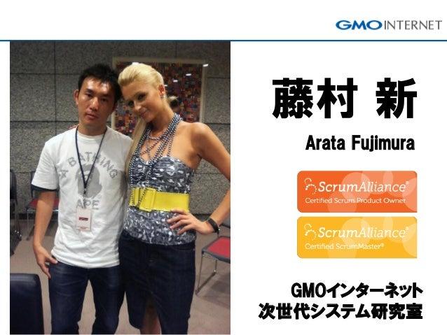 藤村 新  Arata Fujimura  GMOインターネット 次世代システム研究室