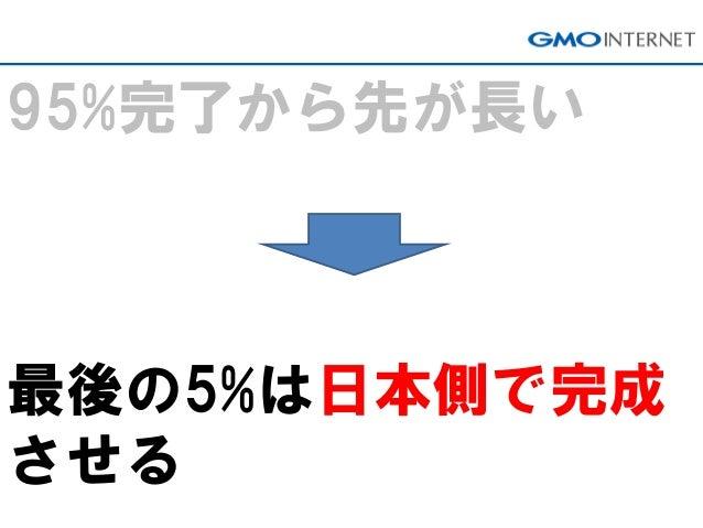 95%完了から先が長い 最後の5%は日本側で完成 させる