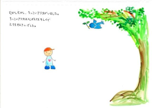 ちっこいアラタの物語 Slide 2
