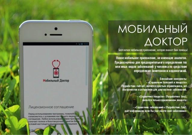 МОБИЛЬНЫЙ  ДОКТОР  Бесплатное мобильное приложение, которое окажет Вам помощь!  Новое мобильное приложение, не имеющее ана...