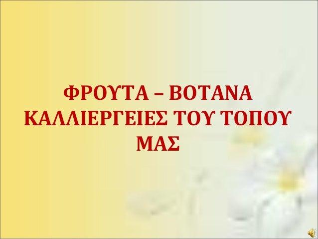 ΦΡΟΥΤΑ – ΒΟΤΑΝΑ  ΚΑΛΛΙΕΡΓΕΙΕΣ ΤΟΥ ΤΟΠΟΥ  ΜΑΣ